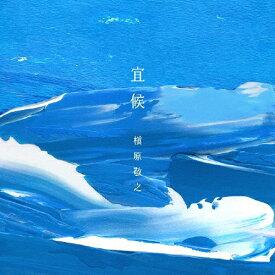 【送料無料】[限定盤][先着特典付]宜候(初回生産限定盤)/槇原敬之[CD+DVD]【返品種別A】