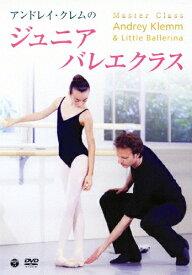 【送料無料】アンドレイ・クレムのジュニアバレエクラス/アンドレイ・クレム[DVD]【返品種別A】