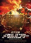 【送料無料】装甲兵機 メタルハンター/ゾーイ・ネイラー[DVD]【返品種別A】