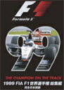 【送料無料】1999 FIA F1世界選手権総集編 完全日本語版/モーター・スポーツ[DVD]【返品種別A】