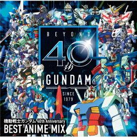 機動戦士ガンダム 40th Anniversary BEST ANIME MIX/アニメ主題歌[CD]【返品種別A】