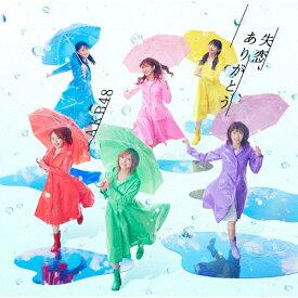 失恋、ありがとう(通常盤/TYPE-B)/AKB48[CD+DVD]【返品種別A】
