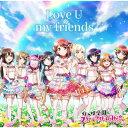 [初回仕様]Love U my friends/虹ヶ咲学園スクールアイドル同好会[CD]【返品種別A】