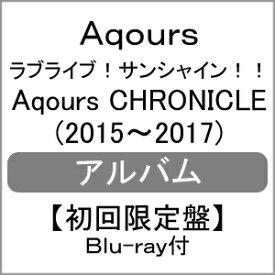 【送料無料】[限定盤][先着特典付]ラブライブ!サンシャイン!! Aqours CHRONICLE(2015〜2017)【初回限定盤】/Aqours[CD+Blu-ray]【返品種別A】