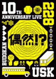 【送料無料】[先着特典付/初回仕様]10th Anniversary Live -偶然?!-【DVD】/遊助[DVD]【返品種別A】