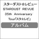 【送料無料】[枚数限定][先着特典付き]STARDUST REVUE 35th Anniversary Tour「スタ☆レビ」(仮)/STARDUST REVU...