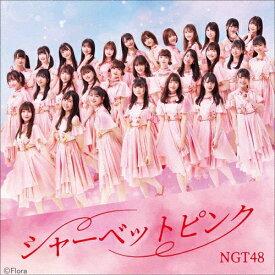 シャーベットピンク(TYPE-B)/NGT48[CD+DVD]【返品種別A】