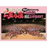 15thAnniversary「一五の夜」〜今夜だけ練乳ぶっかけますか?〜 ケツメイシ AVBD-92400/1