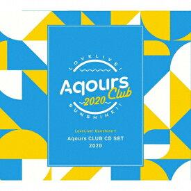 【送料無料】[期間限定][限定盤][先着特典付]ラブライブ!サンシャイン!! Aqours CLUB CD SET 2020【期間限定生産】/Aqours[CD]【返品種別A】
