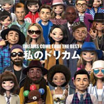 DREAMS COME TRUE THE BEST! 私のドリカム/DREAMS COME TRUE[CD]【返品種別A】
