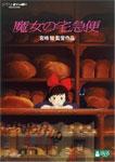 【送料無料】魔女の宅急便/アニメーション[DVD]【返品種別A】