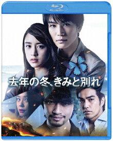 【送料無料】去年の冬、きみと別れ ブルーレイ/岩田剛典[Blu-ray]【返品種別A】