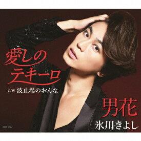 愛しのテキーロ/男花(シングルバージョン)(Bタイプ)/氷川きよし[CD]【返品種別A】