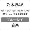 【送料無料】[限定版][上新電機オリジナル特典付]7th YEAR BIRTHDAY LIVE(5Blu-ray 完全生産限定盤)/乃木坂46[Blu-ray…