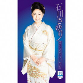 【送料無料】石川さゆり45周年記念CDボックス DVD付/石川さゆり[CD+DVD]【返品種別A】
