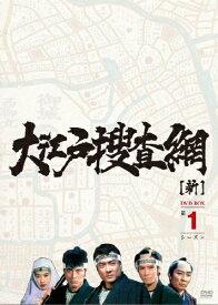 【送料無料】大江戸捜査網 DVD-BOX 第1シーズン/TVドラマ[DVD]【返品種別A】
