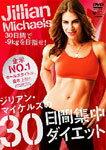 【送料無料】ジリアン・マイケルズの30日間集中ダイエット/ジリアン・マイケルズ[DVD]【返品種別A】