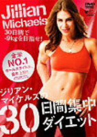 ジリアン・マイケルズの30日間集中ダイエット/ジリアン・マイケルズ[DVD]【返品種別A】
