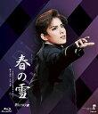 【送料無料】MASTERPIECE COLLECTION『春の雪』【Blu-ray版】/宝塚歌劇団月組[Blu-ray]【返品種別A】
