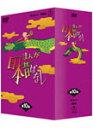 【送料無料】まんが日本昔ばなし DVD-BOX 第10集/アニメーション[DVD]【返品種別A】