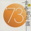 続・青春歌年鑑 '73 PLUS/オムニバス[CD]【返品種別A】