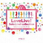 【送料無料】[枚数限定][限定盤]ラブライブ!Solo Live! collection Memorial BOX III/μ's[CD]【返品種別A】