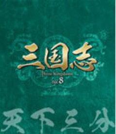 【送料無料】三国志 Three Kingdoms 第8部-天下三分- ブルーレイ vol.8/チェン・ジェンビン[Blu-ray]【返品種別A】