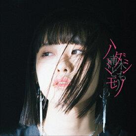 ハミダシモノ/楠木ともり[CD]通常盤【返品種別A】