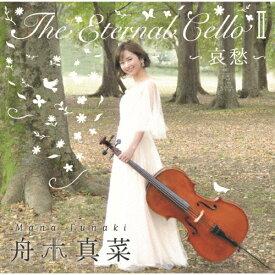 The Eternal CelloII〜哀愁〜/舟木真菜[CD]【返品種別A】