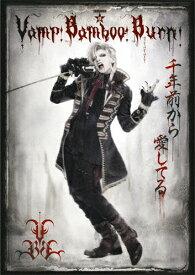 【送料無料】SHINKANSEN☆RX「Vamp Bamboo Burn〜ヴァン!バン!バーン!〜」【DVD】/生田斗真[DVD]【返品種別A】