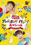 【送料無料】[先着特典付/初回仕様]NHK「おかあさんといっしょ」ブンバ・ボーン! パント!スペシャル 〜あそび と うたがいっぱい〜/子供向け[DVD]【返品種別A】