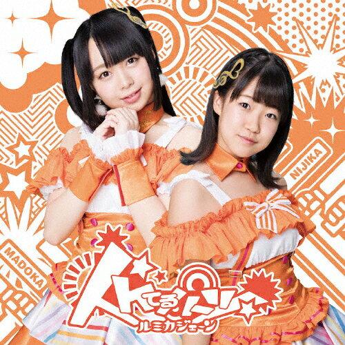 ルミカジェーン(通常盤A)/イケてるハーツ[CD]【返品種別A】