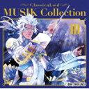 【送料無料】[枚数限定]クラシカロイド MUSIK Collection Vol.3/TVサントラ[CD]【返品種別A】