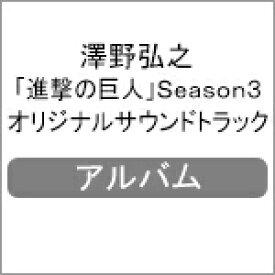 【送料無料】「進撃の巨人」Season3 オリジナルサウンドトラック/澤野弘之[CD]【返品種別A】