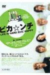 【送料無料】ピカ☆ンチ LIFE IS HARD だけど HAPPY【DVD】/嵐[DVD]【返品種別A】