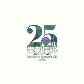 聖剣伝説 25th Anniversary Orchestra Concert CD/ゲーム・ミュージック[CD]【返品種別A】