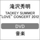 "【送料無料】TACKEY SUMMER ""LOVE"" CONCERT 2012/滝沢秀明[DVD]【返品種別A】"