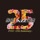 【送料無料】熱帯JAZZ楽団 XVIII〜25th Anniversary〜/熱帯JAZZ楽団[CD]【返品種別A】