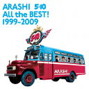 【送料無料】All the BEST! 1999-2009/嵐[CD]通常盤【返品種別A】