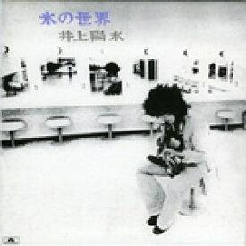 【送料無料】氷の世界 40th Anniversary Special Edition CD & DVD/井上陽水[SHM-CD+DVD]【返品種別A】