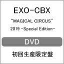 """【送料無料】[枚数限定][限定版][先着特典付]EXO-CBX """"MAGICAL CIRCUS"""" 2019 -Special Edition-(初回生産限定盤)【DV…"""