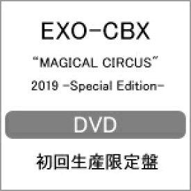 """【送料無料】[枚数限定][限定版][先着特典付]EXO-CBX """"MAGICAL CIRCUS"""" 2019 -Special Edition-(初回生産限定盤)【DVD2枚組】/EXO-CBX[DVD]【返品種別A】"""