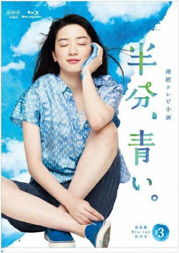 【送料無料】連続テレビ小説 半分、青い。 完全版 ブルーレイBOX3/永野芽郁[Blu-ray]【返品種別A】