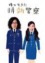 【送料無料】帰ってきた時効警察 DVD-BOX/オダギリジョー[DVD]【返品種別A】