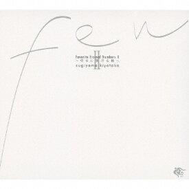 Favorite Eternal Numbers II 〜明日に架ける橋〜/杉山清貴[CD]【返品種別A】
