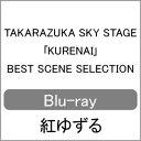 【送料無料】TAKARAZUKA SKY STAGE 「KURENAI」 BEST SCENE SELECTION/紅ゆずる[Blu-ray]【返品種別A】