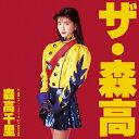 【送料無料】[枚数限定][限定版]「ザ・森高」ツアー1991.8.22 at 渋谷公会堂(完全初回生産限定)/森高千里[Blu-ray]【返品種別A】