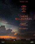 スリー・ビルボード2枚組ブルーレイ&DVD|フランシス・マクドーマンド|FXXF-80220