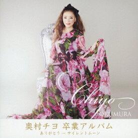 【送料無料】ありがとう 〜 サイレントムーン/奥村チヨ[CD+DVD]【返品種別A】