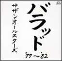 【送料無料】バラッド'77〜'82/サザンオールスターズ[CD]【返品種別A】